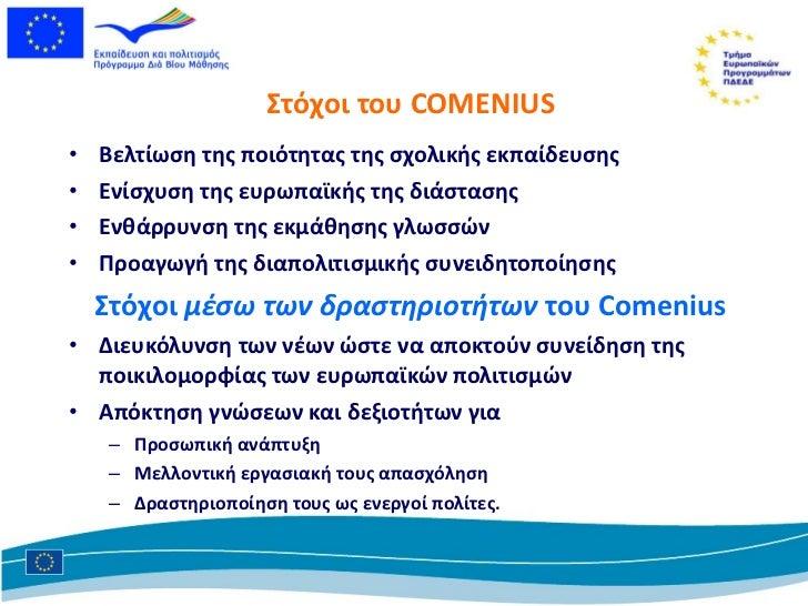 Στόχοι του  COMENIUS <ul><li>Βελτίωση της ποιότητας της σχολικής εκπαίδευσης  </li></ul><ul><li>Ενίσχυση της ευρωπαϊκής τη...
