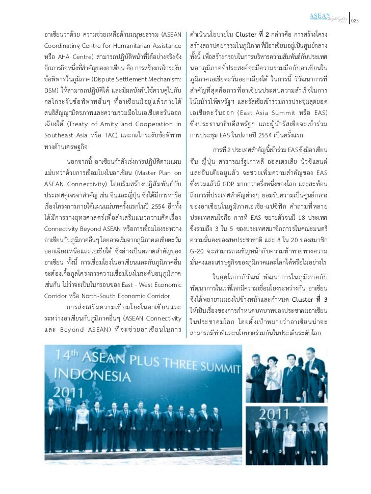 treaty of amity and cooperation in southeast asia pdf