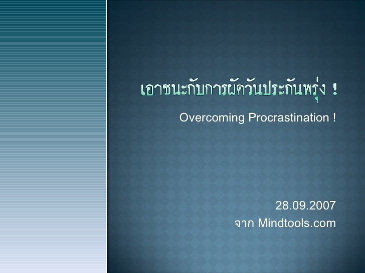 Overcoming Procrastination ! 28.09.2007 จาก  Mindtools.com
