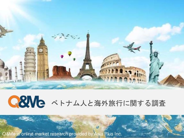 Q&Me is online market research provided by Asia Plus Inc. ベトナム人と海外旅行に関する調査