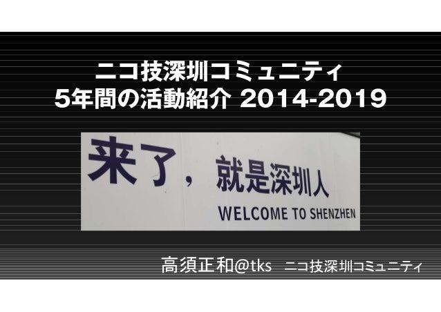 高須正和@tks ニコ技深圳コミュニティ