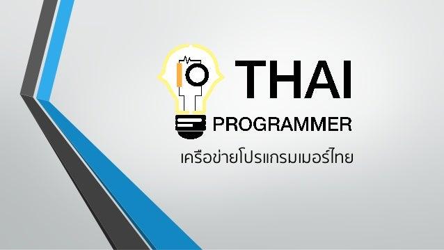 เครือข่ายโปรแกรมเมอร์ไทย