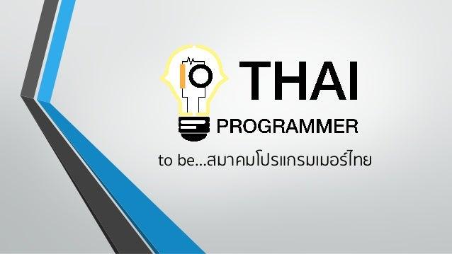 (to be) Thai Programmer Association Slide 2