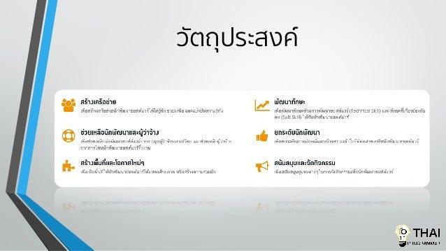 (to be) Thai Programmer Association Slide 3