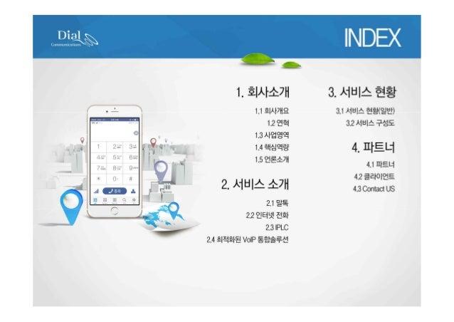 (주)다이얼커뮤니케이션즈 회사소개서 Slide 2