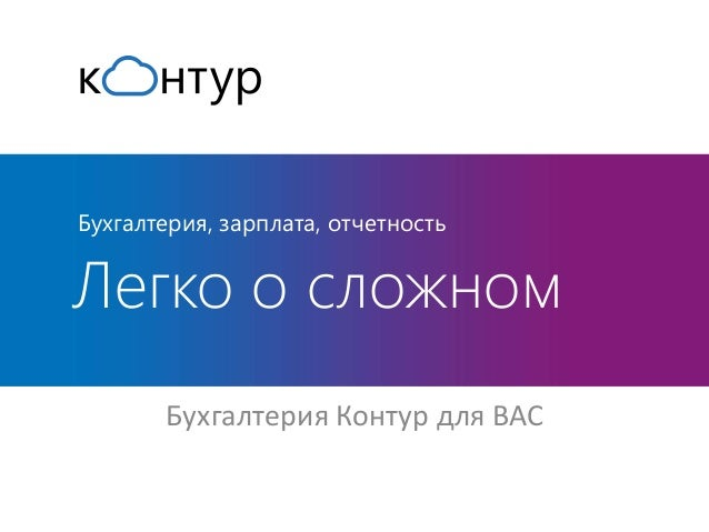 Контур профи бухгалтерия программы для бухгалтерии малых предприятий