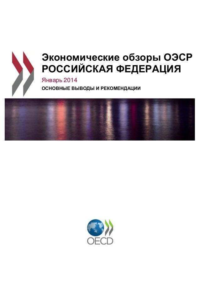 Экономические обзоры ОЭСР РОССИЙСКАЯ ФЕДЕРАЦИЯ Январь 2014 ОСНОВНЫЕ ВЫВОДЫ И РЕКОМЕНДАЦИИ