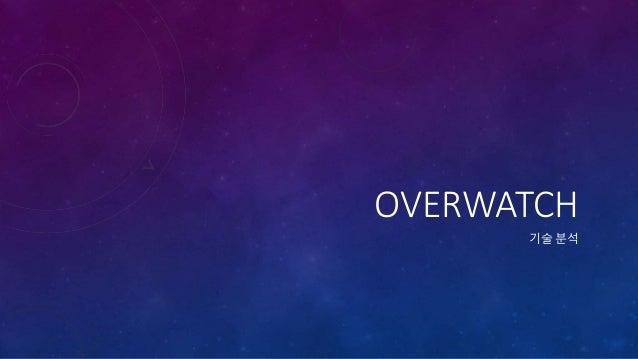 OVERWATCH 기술 분석