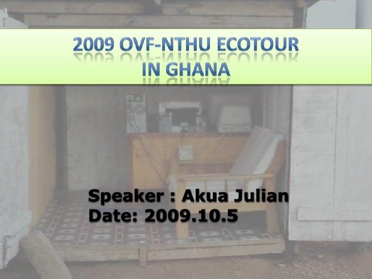 2009 OVF-NTHU EcoTourin Ghana<br />Speaker : Akua Julian<br />Date: 2009.10.5<br />