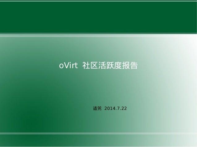 oVirt 社区活跃度报告 适兕 2014.7.22