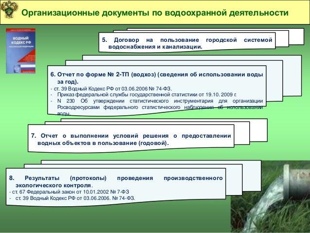 Аи. Проект нормативов образования отходов и лимитов на их.
