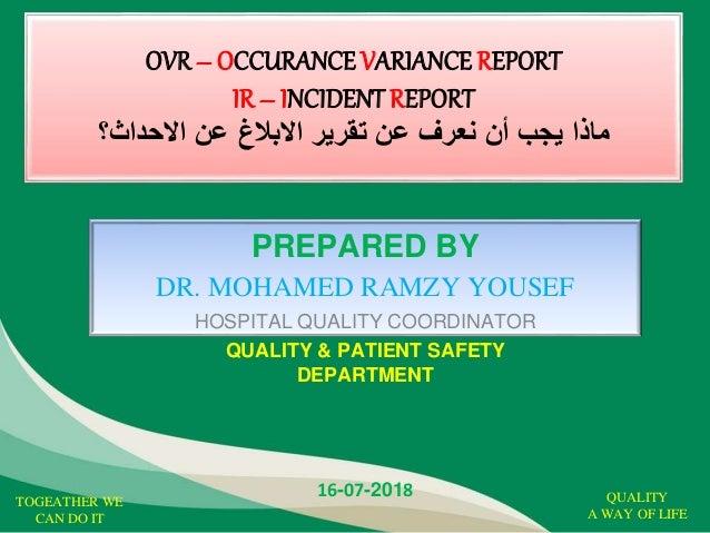 occurance variance report incident report  u0628 u0644 u0627 u063a  u062d u0627 u062f u062b u0647