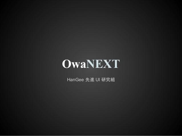 OwaNEXT HanGee 先進 UI 研究組