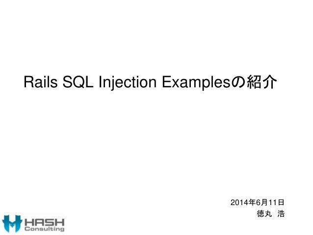 Rails SQL Injection Examplesの紹介 2014年6月11日 徳丸 浩