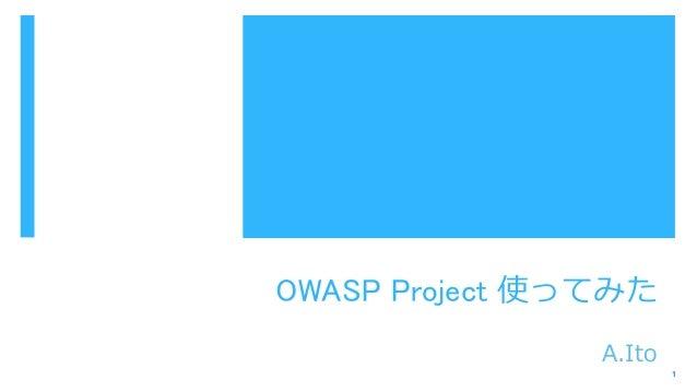 OWASP Project 使ってみた 1 A.Ito