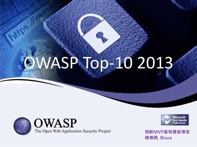 微軟MVP最有價值專家 陳傳興, Bruce OWASP Top-10 2013