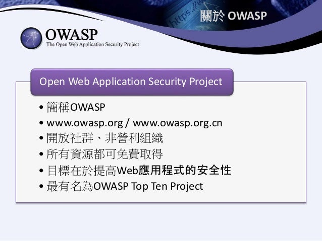 OWASP Top 10 (2013) 正體中文版 Slide 2