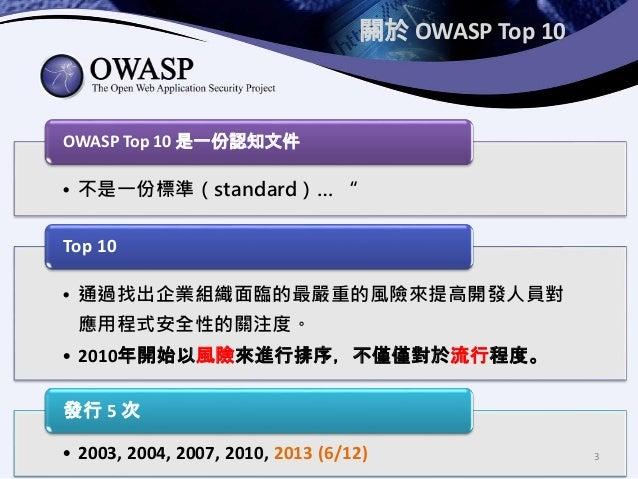 OWASP Top 10 (2013) 正體中文版 Slide 3