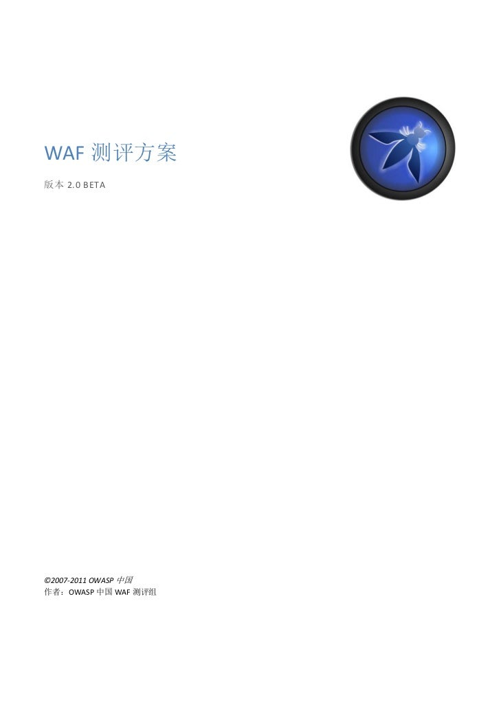 WAF 测评方案版本 2.0BETA©2007‐2011OWASP 中国作者:OWASP 中国 WAF 测评组