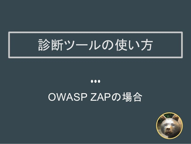 診断ツールの使い方 OWASP ZAPの場合