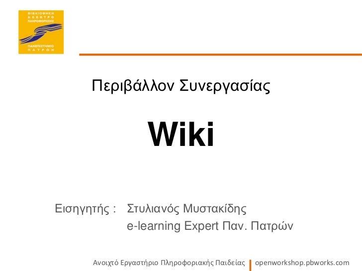 Πεξηβάιινλ Σπλεξγαζίαο                    WikiΔηζεγεηήο : Σηπιηαλόο Μπζηαθίδεο            e-learning Expert Παλ. Παηξώλ   ...
