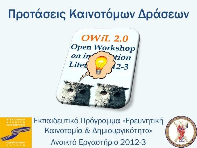 Προτάσεις Καινοτόμων Δράσεων   Εκπαιδευτικό Πρόγραμμα «Ερευνητική      Καινοτομία & Δημιουργικότητα»       Ανοικτό Εργαστή...