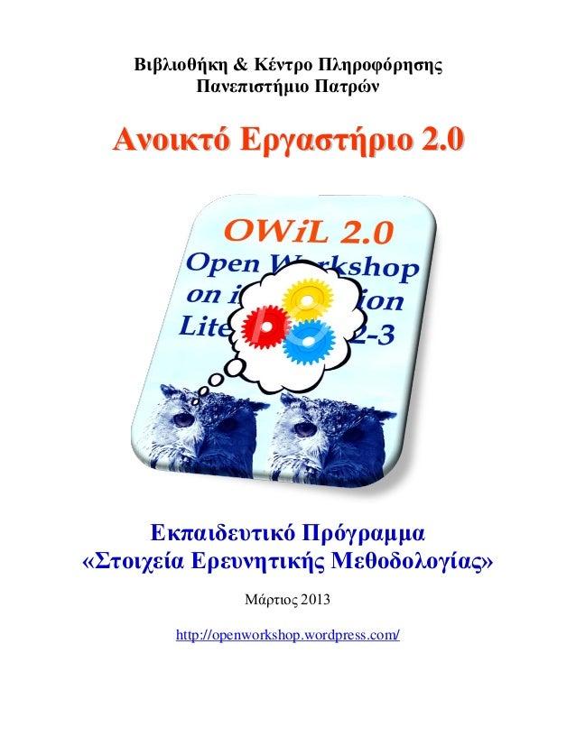 Βιβλιοθήκη & Κέντρο Πληροφόρησης           Πανεπιστήμιο Πατρών  Ανοικτό Εργαστήριο 2.0      Εκπαιδευτικό Πρόγραμμα«Στοιχεί...