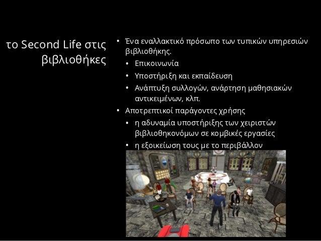 το Second Life στις   • Ένα εναλλακτικό πρόσωπο των τυπικών υπηρεσιών                        βιβλιοθήκης.      βιβλιοθήκες...