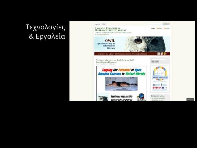 Τεχνολογίες & Εργαλεία