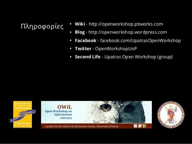 Πληροφορίες   •   Wiki - http://openworkshop.pbworks.com              •   Blog - http://openworkshop.wordpress.com        ...