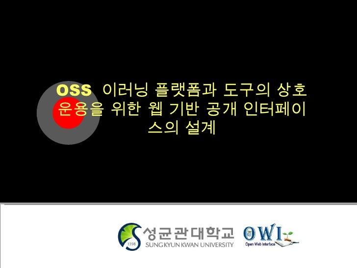 OSS  이러닝 플랫폼과 도구의 상호 운용을 위한 웹 기반 공개 인터페이스의 설계