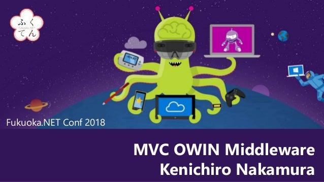 Fukuoka.NET Conf 2018 MVC OWIN Middleware Kenichiro Nakamura