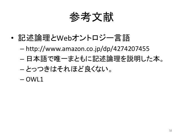 OWLで何が書けるか