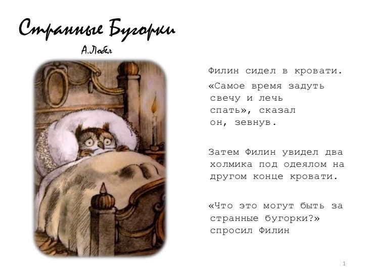 Странные БугоркиА.Лобел<br />  Филин сидел в кровати.<br />  «Самое время задуть свечу и лечь спать», сказал он, зевнув.<b...