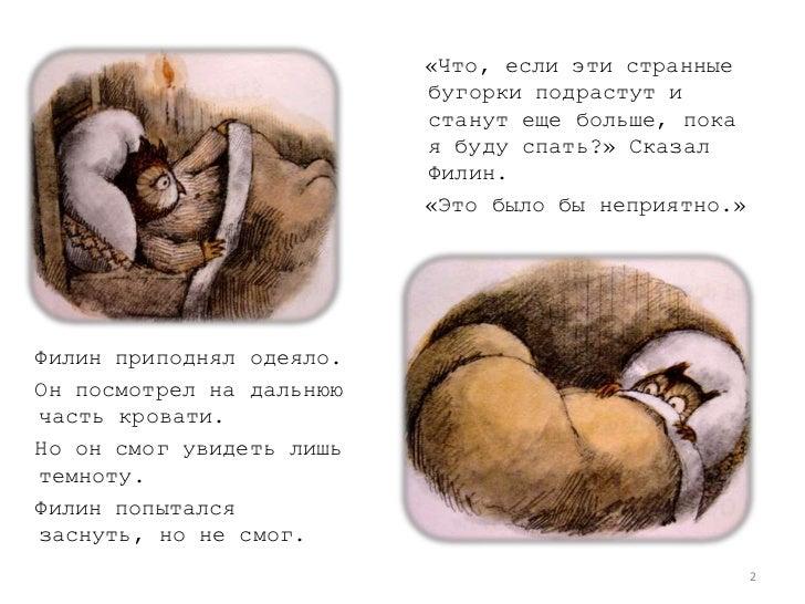 «Что, если эти странные бугорки подрастут и станут еще больше, пока я буду спать?» Сказал Филин.<br />  «Это было бы неп...