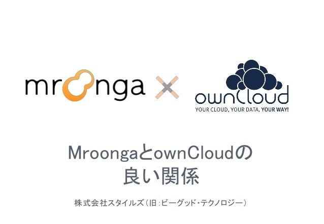 1 MroongaとownCloudの 良い関係 株式会社スタイルズ(旧:ビーグッド・テクノロジー)
