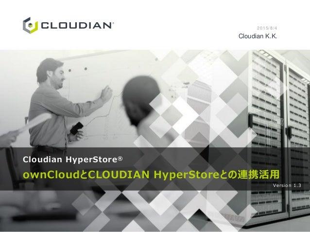 Cloudian HyperStore® ownCloudとCLOUDIAN HyperStoreとの連携活用 2015/8/4 Cloudian K.K. Version 1.3