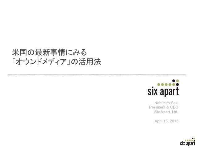 米国の最新事情にみる「オウンドメディア」の活用法                    Nobuhiro Seki                 President & CEO                    Six Apart, Lt...