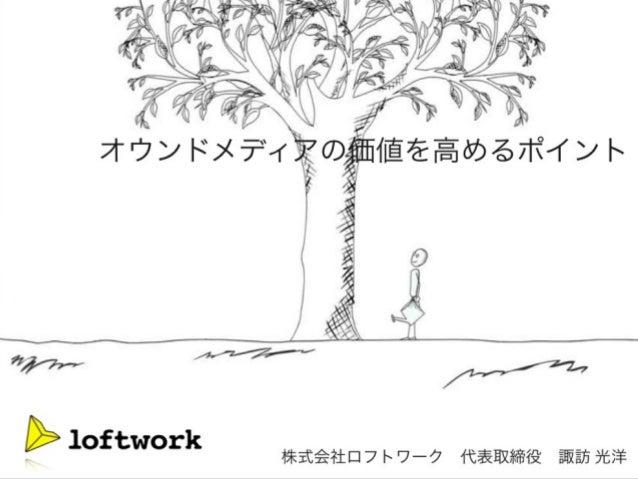 オウンドメディアの価値を高めるポイント 株式会社ロフトワーク代表取締役諏訪 光洋