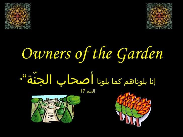 "Owners of the Garden "" إنا بلوناهم كما بلونا   أصحاب الجنّة""  القلم  17"