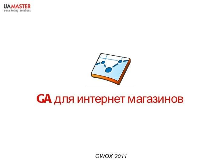 GA для интернет магазинов OWOX 2011