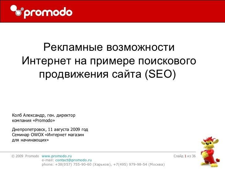Слайд    из 36 Колб Александр, ген. директор  компания « Promodo » Днепропетровск ,  11 августа  200 9  год Семинар  OWOX ...