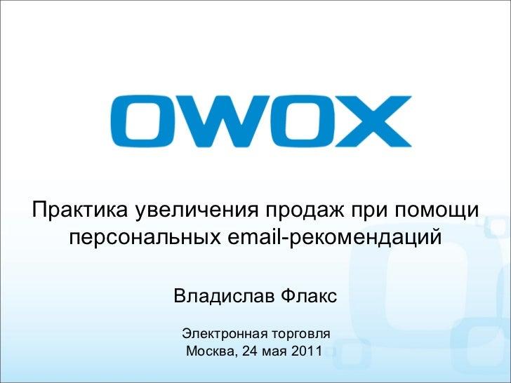<ul><li>Практика увеличения продаж при помощи персональных email-рекомендаций </li></ul><ul><li>Владислав Флакс </li></ul>...