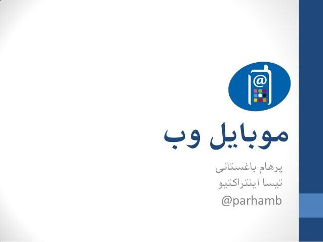 موبایل وب   پرهام باغستانی   تیسا اینتراکتیو    @parhamb