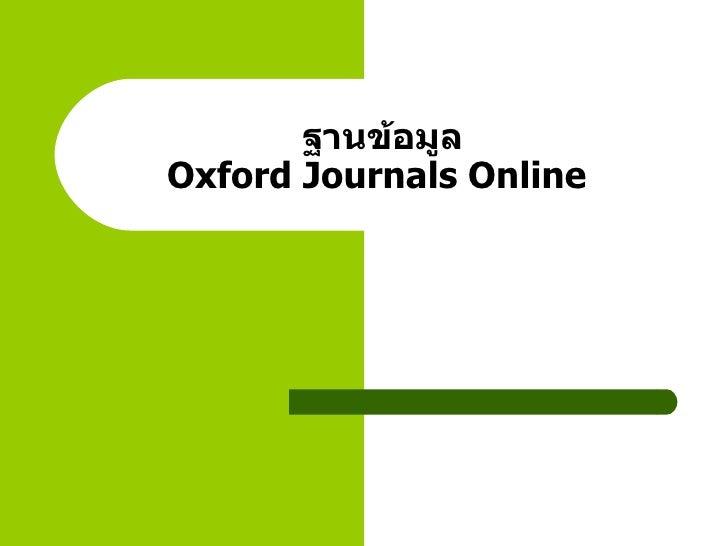 ฐานข้อมูล Oxford Journals Online