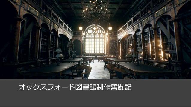 オックスフォード図書館制作奮闘記