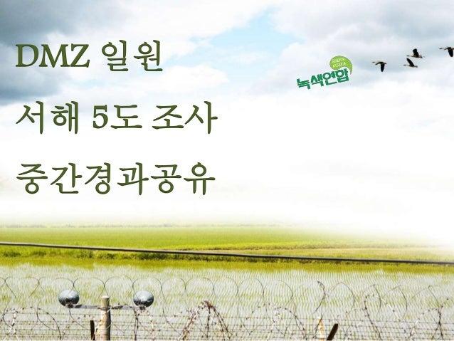 DMZ 일원 서해 5도 조사 중간경과공유