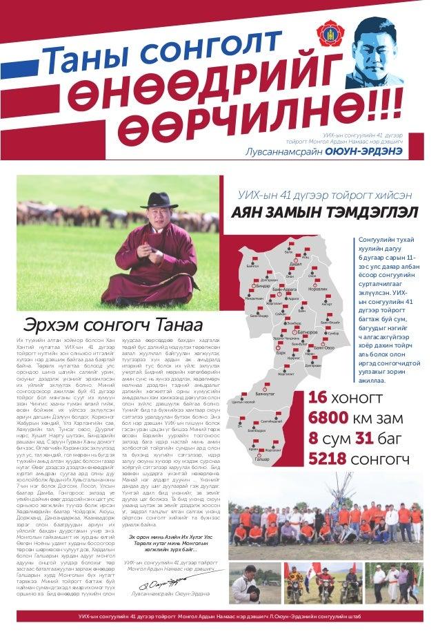 УИХ-ын сонгуулийн 41 дүгээр тойрогт Монгол Ардын Намаас нэр дэвшигч Л.Оюун-Эрдэнийн сонгуулийн штаб Эрхэм сонгогч Танаа УИ...