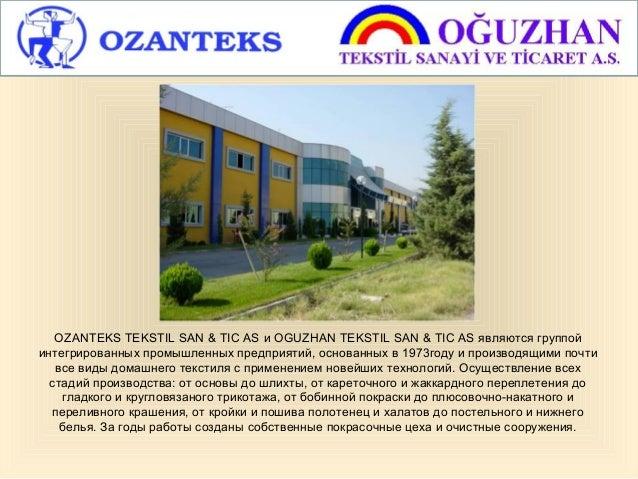 OZANTEKS TEKSTIL SAN & TIC AS и OGUZHAN TEKSTIL SAN & TIC AS являются группой интегрированных промышленных предприятий, ос...