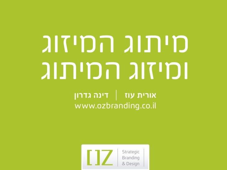 מיתוג המיזוגומיזוג המיתוג  אורית עוז דינה גדרון  www.ozbranding.co.il